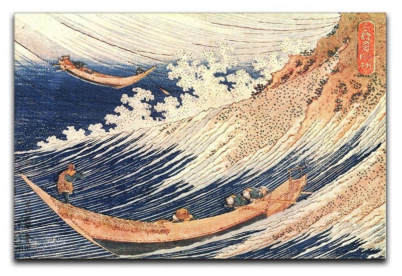 A Wild Sea at Choshi by Hokusai Canvas Print or Poster  - Canvas Art Rocks - 1