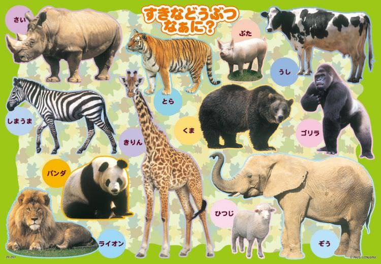 APO-26-206 Apollo • Kids • What's Your Favourite Animal? 30 Pieces Jigsaw Puzzle