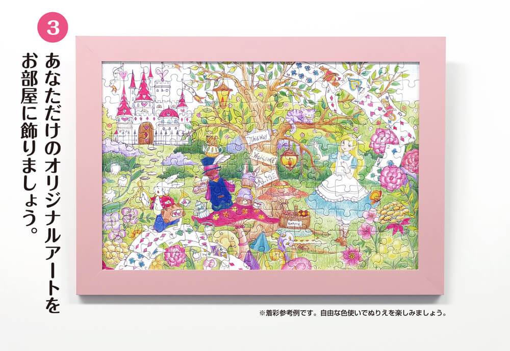 BEV-L74-142 Beverly • Eriy • Alice Missing in the Woods 150 Pieces Jigsaw Puzzle