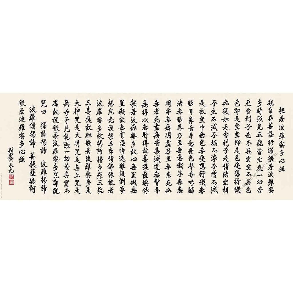 REN-R-1000-481 Renoir • Misc • The Heart Sutra 1000 Pieces Jigsaw Puzzle