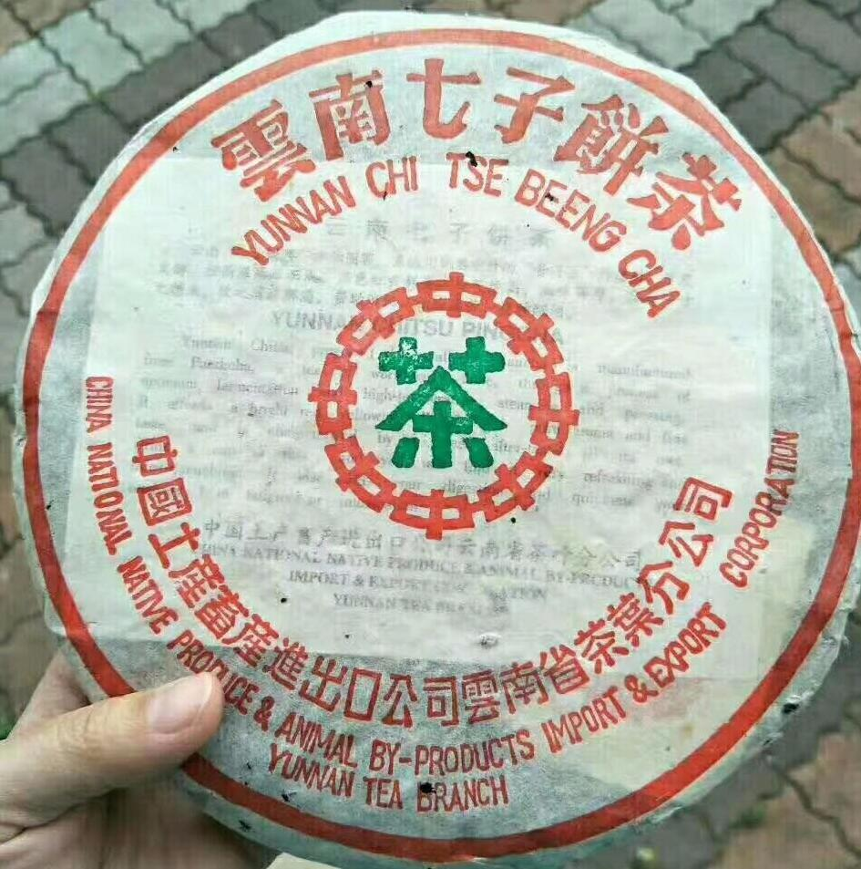 1999 Year Simao Factory Raw Cake Zhongcha Brand Authentic Aged Puerh 357g
