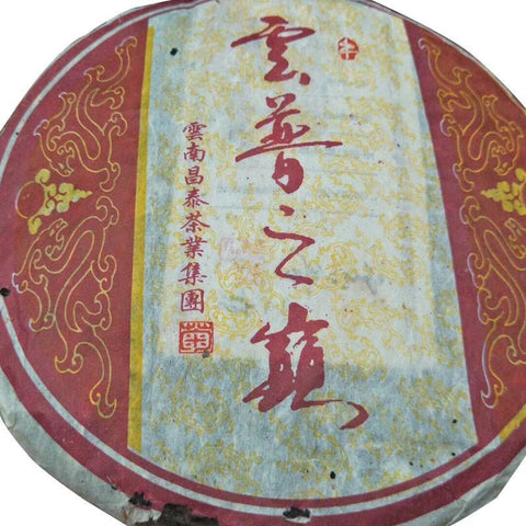 "2003 Changtai Tea ""YU PU ZHI DIAN"" select Wild tea material Puerh Tea 400g-Moylor"