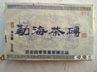 2004 Chang Tai Pu-erh Sheng Tea Brick 401 Pu Er Raw Tea Brick 250 Grams Dry Genuine Warehouse-Moylor