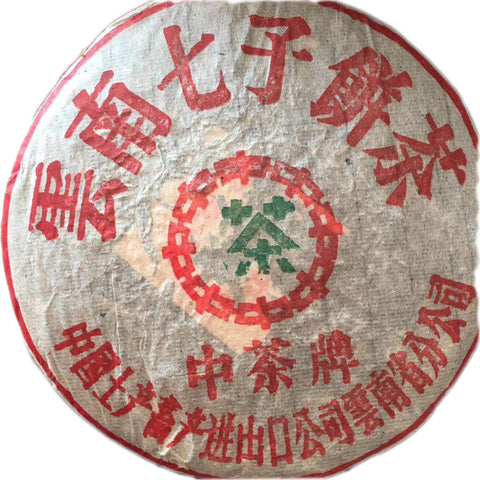 2004 Year Xiaguan Cake Sheng Tea High Quality With Good Storage-Moylor