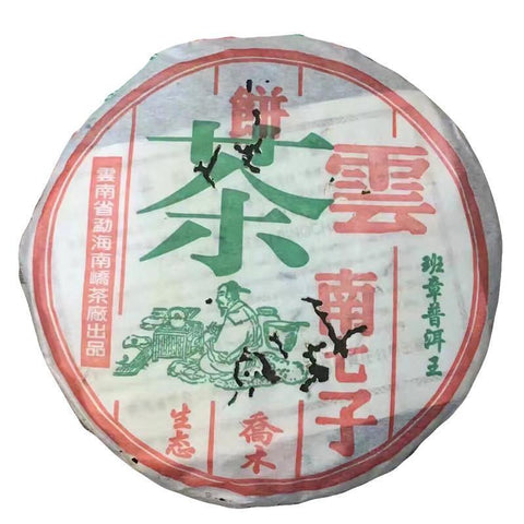 2004yr Nanqiao Old Banzhang Collection Level Pu'er Tea Cake Aged Fermented Tea 250g-Moylor