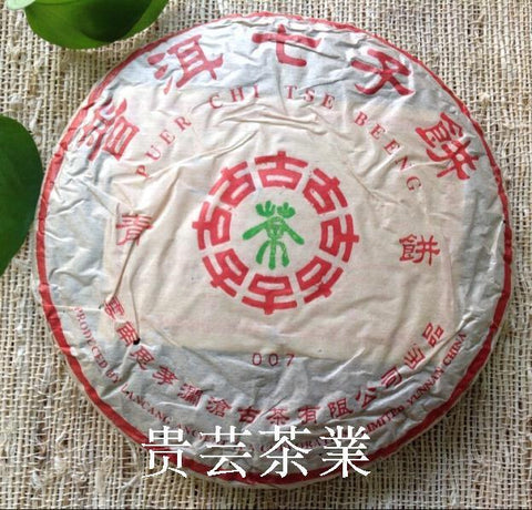 2005 Year Lancang Ancient Tea 007 357g Yunnan Puerh Tea-Moylor