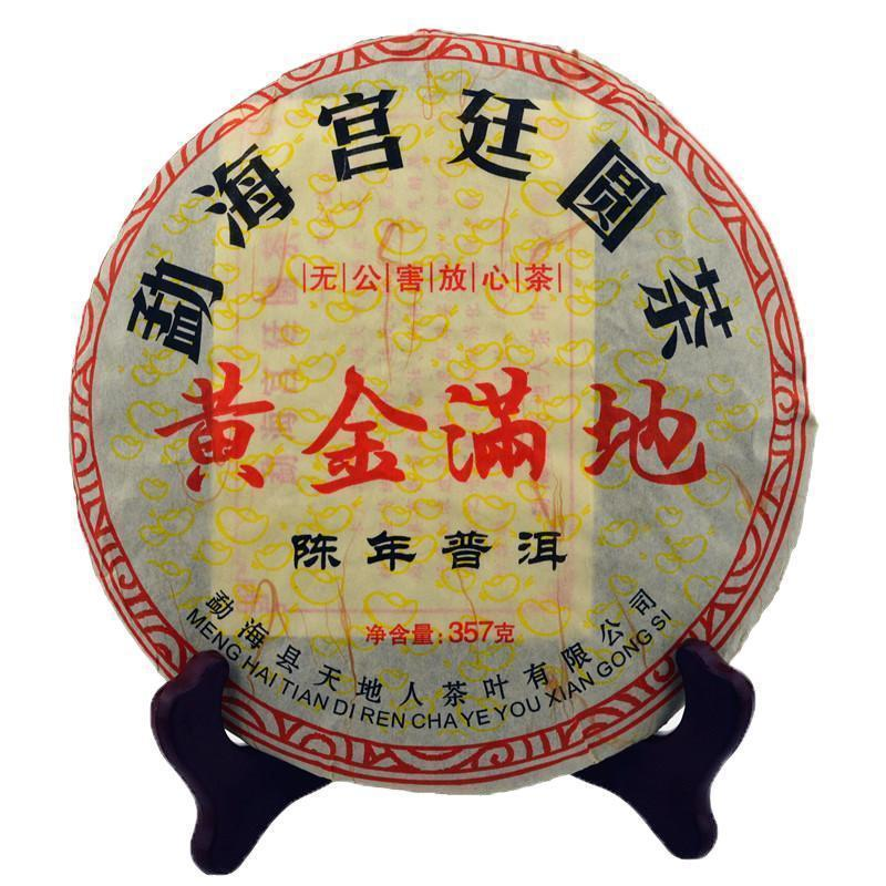 2005yr Ground Gold Bud Pu-erh Ripe Tea Court Round Tea Earth Yunnan Pu-erh Ripe Tea