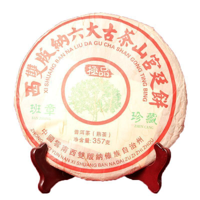 2005yr Xishuangbanna Six Ancient Teas Banzhang Editions Cooked Cake Puerh Tea
