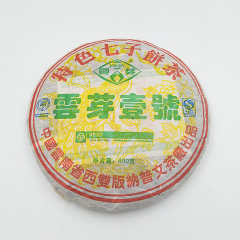 2006 Puwen Tea Factory Yunya One Number Sheng Pu'erh 400g-Moylor