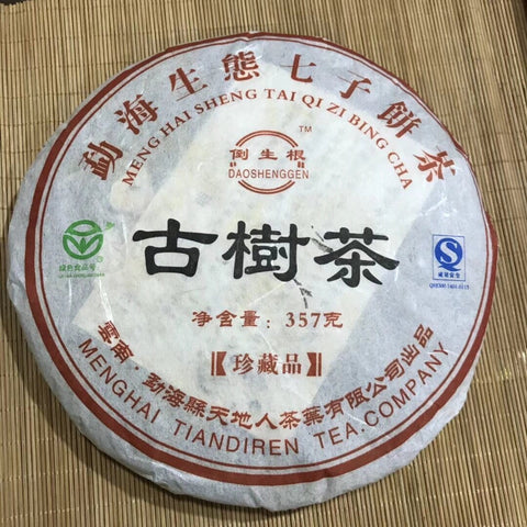 2006 Year Cake Tea Gushu Ancient Puerh Tea 357g Daoshenggen-Moylor