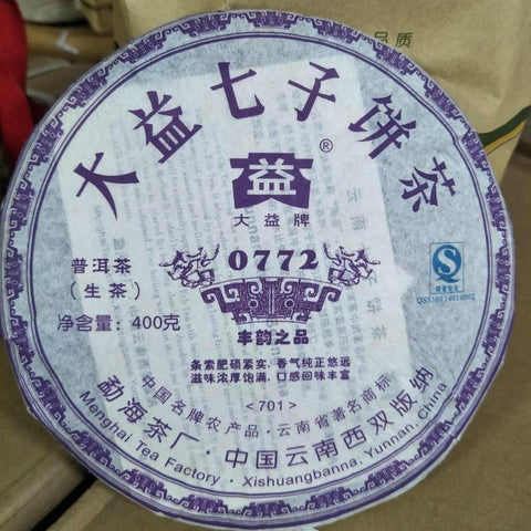 2007 Dayi 701 First Batch of Menghai 0772 Green Raw Puerh Cake with Full and Lasting Taste-Moylor