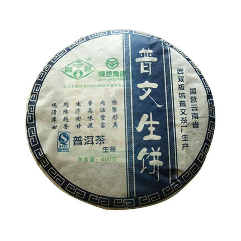 2007 Old Puerh Raw Tea Cake Tea Puwen Tea Health Yunya Tea 400g-Moylor