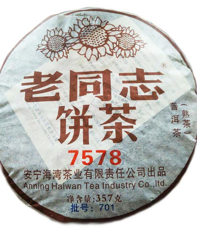 2007yr 7578 Haiwan Old Commrade 701 Batch Ripe Cake Puerh Tea 357g