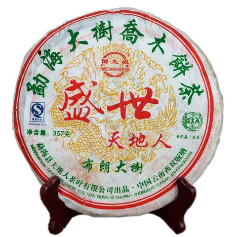 2007yr Menghai Ancient Trees Tea Cake Shengshi Raw Pureh 357g-Moylor