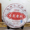 2008 Yunhe Tea Brown Ancient Tea Cake Yunnan Puer Tea Cooked 357g