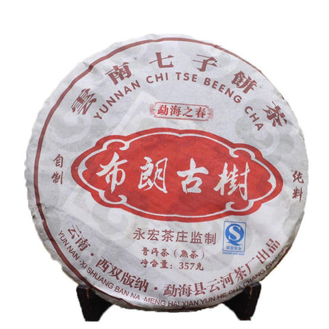2008 Yunhe Tea Brown Ancient Cake Yunnan Puer Tea Cooked 357g-Moylor