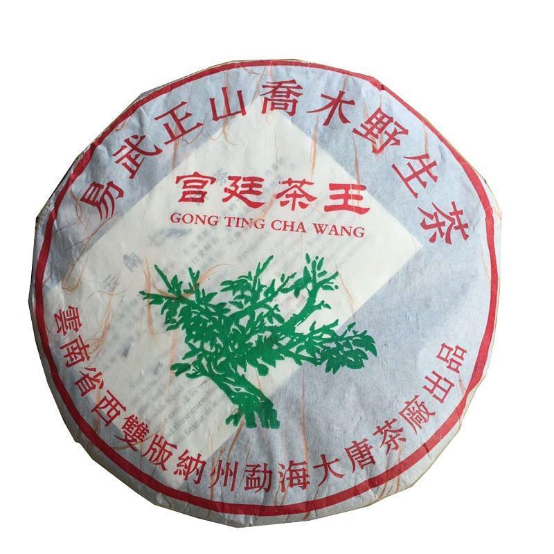 2010yr Datang Tea Factory Gongtingchawang Royal King Ripe Puerh Tea Cake 357g
