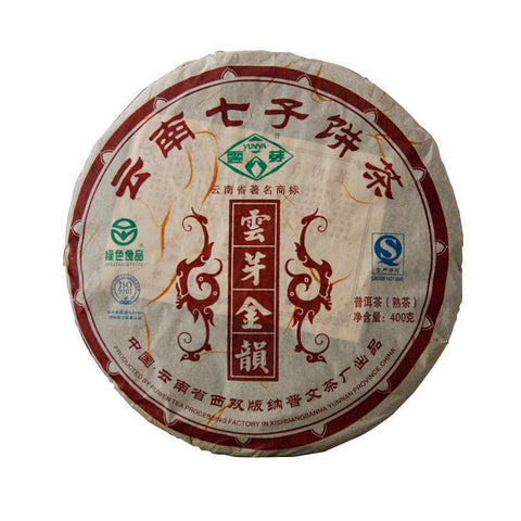2012 Year YunYa Kim Yun Puerh Tea 400g PuWen Tea Factory High-end Ripe Puer Tea-Moylor