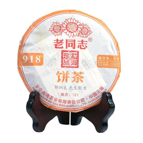 2013yr Pu Er Tea 131 Haiwan Old Tea 918 Cakes Puer Raw Tea 200g-Moylor