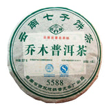 2015 year yunnan puwen yunya Pu'er Tea 5588 Arbor Tree puerh raw tea cake 357g