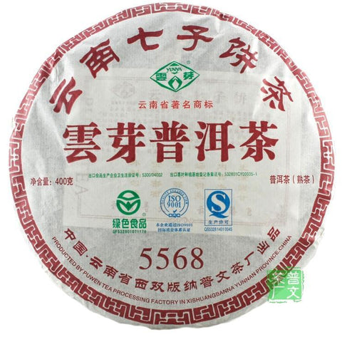 2016yr New Tea Yunya Puer Tea PuEr 5568 Tea 400g Cooked Green Food Puwen Factory Yunbud Puer Tea-Moylor