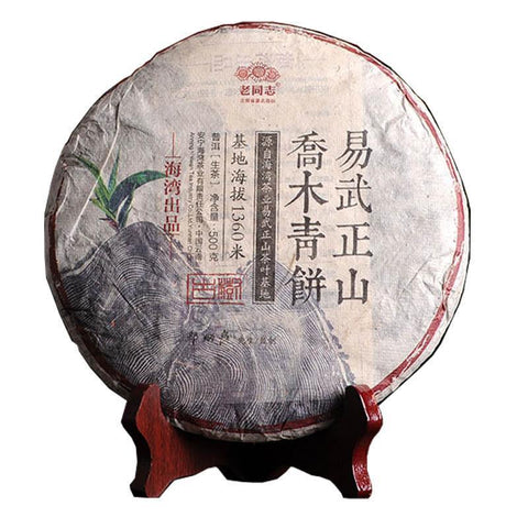 2015yr Pu'er Tea Old Comrade Yiwu Mountain Famous Tea Tree Green Cake Tea 500g-Moylor