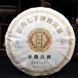 2016 Iceland Enjoy The Royal Tribute Cake Yunnan Pu'er Tea 357g Special Offer Daily Drink Tea