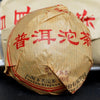 2016 YunNan Xia Guan Puer Tuo Cha 100g Cooked Tea / Tuo