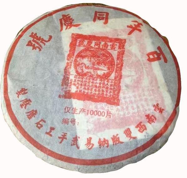Authentic 2006year Tongqinghao Raw Cake Dry Storage Bamboo Basket Package 357g Puerh Tea Only make 10 thousand pieces-Moylor