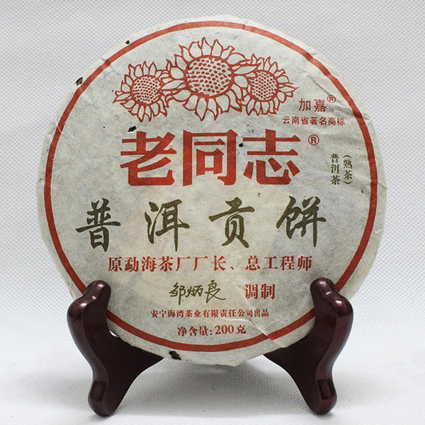 Authentic Haiwan Old Comrade 2006 Ripe Pu'er Tea Tribute Cake 200g-Moylor