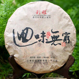 2016 Yunnan Ancient Tree Puer Cooked Tea Aftertaste 357g Qizi Cakes