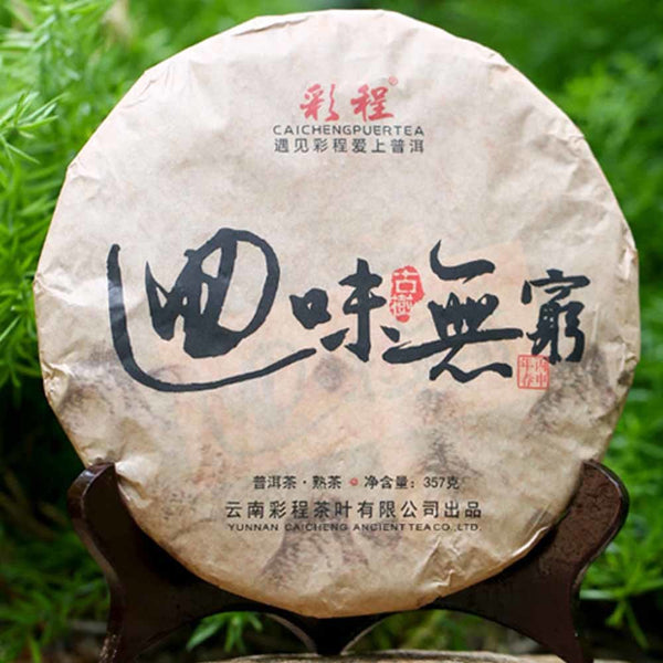 2016 Yunnan Ancient Tree Puer Cooked Tea Aftertaste 357g Qizi Cakes-Moylor