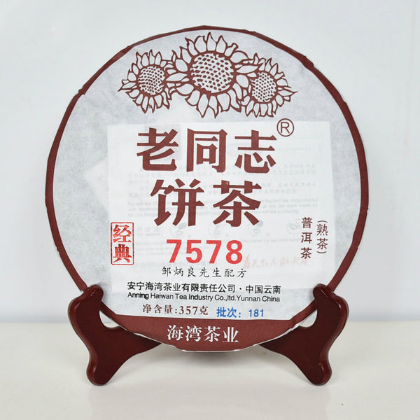 Yunnan Puer Tea 2018 Old Comrades 181 Batches of 7578 Cooked Tea 357g/tablet-Moylor