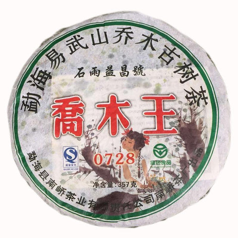 Changtai 2007 Qiaomuwang King 357g Nanqiao Puerh Shen Cha 0728 Aged Authentic Raw Puer Tea Cake-Moylor