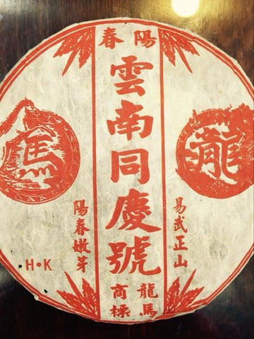 China tea 380g Pu 'er Chen Tea Cake Tea Yiwu Authentic Mountain Collection In Hong Kong In 1999yr Celebrate The Dragon Born-Moylor