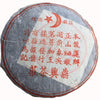 Chinese Puerh Tea 2008year Dingxing Tea Shop Keyixing Ripe Cake 357g Shu Puerh Tea