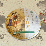 2006 China tea Yunya Cake Tea Raw Sheng  Puer Tea Famous Puwen Puerh Tea  400g