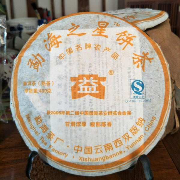 Dayi High-end Tea Benefits 2007 701 Menghai Star 400g Cooked Bamboo Shell Old Packaging-Moylor
