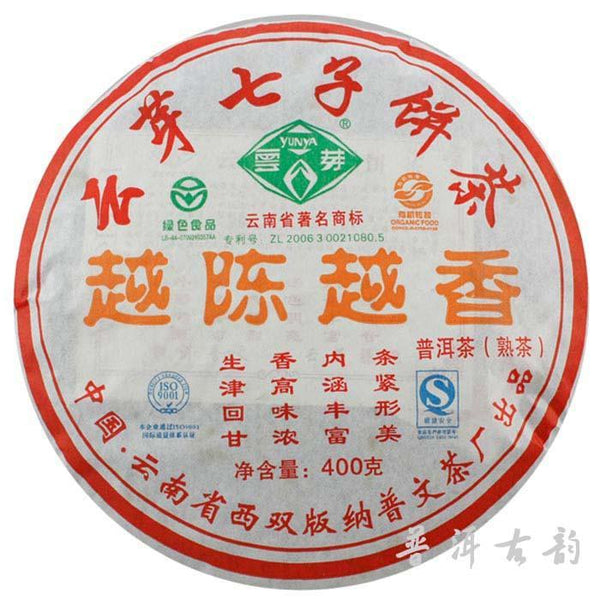 Free Shipping 2007 yr Old Puer Tea Yunnan Banna Dry Storage Old Cooked Pu'Er Yunya Seven Cakes Ripe Pu er Cake 400g-Moylor