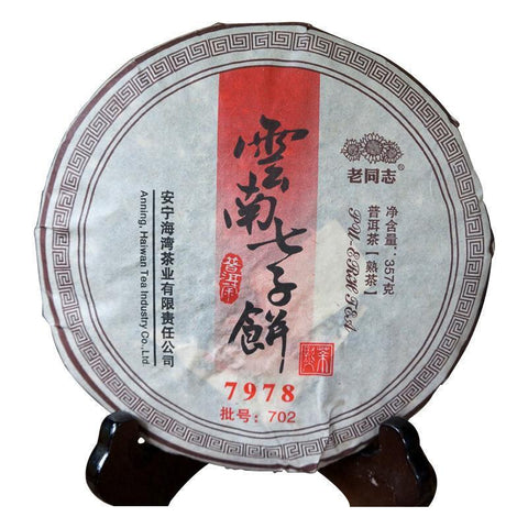 Haiwan Old Comrades 2007yr 7978,702 batch Old Tea Yunnan Pu'er Tea 357g-Moylor