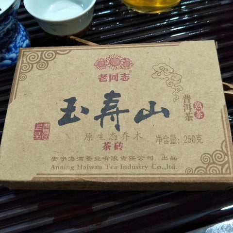 2008year gushu haiwan big trees puerh tea 250g shu puer tea