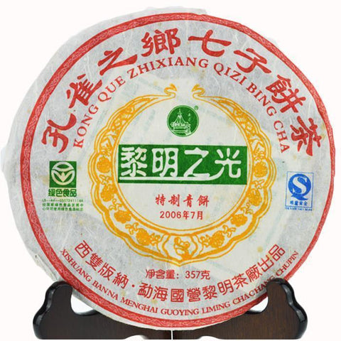 Liming Tea Factory Raw Pu-erh Tea In 2006 yr Special Blue Cake Tea 357g-Moylor