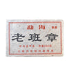 Menghai Pu'er Tea Wholesale Tea Tree 2008 Years Old Class  250g Ripe Brick Puer Tea