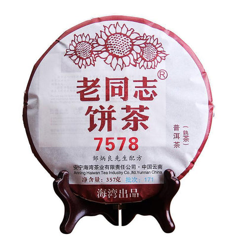 Moylor Haiwan Old Comrades Pu'er Tea 2017 171 Batch of 7578 Tea Shu Cake Tea-Moylor