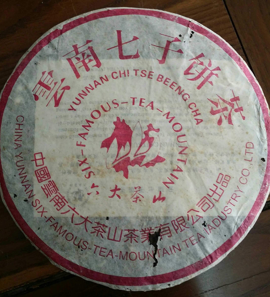 Six Tea Mountains 2003 301 First Batch Purple Imprint Green Cake Good Storehouse Good Quality