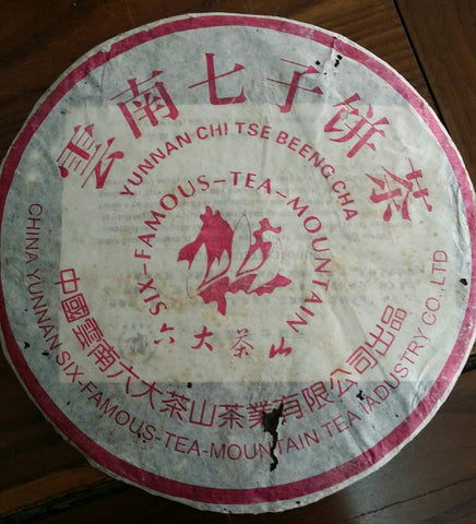 Six Tea Mountains 2003 301 First Batch Purple Imprint Green Cake Good Storehouse Good Quality-Moylor