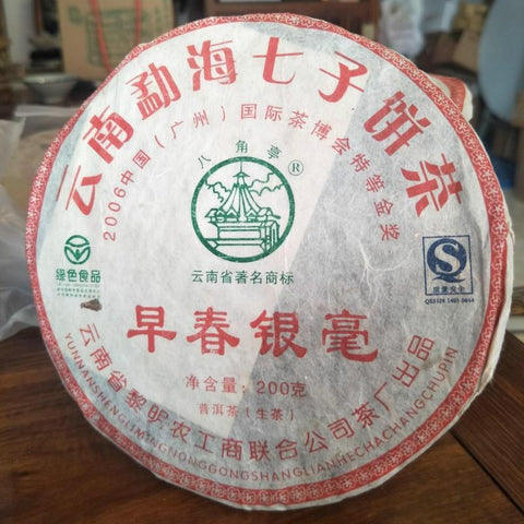 Yinhao 2007 The First Batch Early Spring Silver 200g Menghai Seven Cakes Raw Tea-Moylor