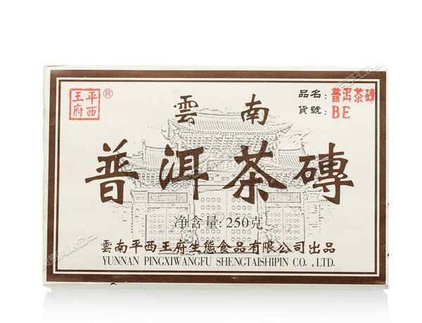 Yunnan 2004 Palace First Class Ecology 250g Brick Ripe Puerh Tea-Moylor