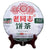 Yunnan Haiwan Tea Factory Old Comrades 2016yr Pu'er Tea 161 Batch Puerh Raw Tea Cake 357g  9948