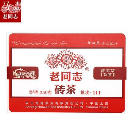 Yunnan 2011 Year Haiwan Old Tea 111 Puer Cooked Puer Tea 9988  250g